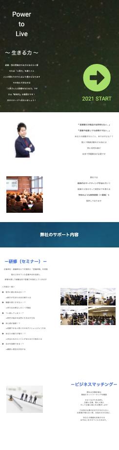 スクリーンショット 2021-03-23 21.43.29